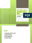 ISO14001标准化与条文解读课件