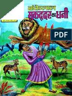 05-Mukaddar Ka Dhani .pdf