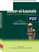 Ameer-ul-Kaunain (The Master of Worlds)