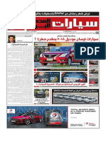 Cars Supplement 69 01-06-2017