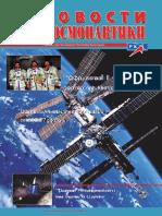 NK1998-1-2e.ru.en