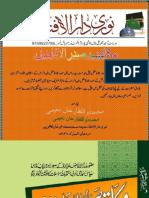 Makateeb e Sadrul Afazil by Zulfaqar Khan Naimi