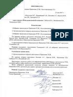2017-05-23 Протокол 1 заседания правления