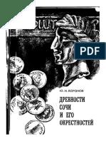 Древности Сочи и его окрестностей / Воронов Ю.  (1979)