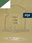 salsabeel e dua by dr syed Mushtaq mehdi naqvi