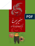094-Shahab_eldien_Sohrevardie-Safir_Simorgh.pdf