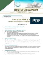 עלון דין - תשעה באב - חלק 2