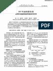MIP汽油性质及其深度加氢脱硫性能的研究