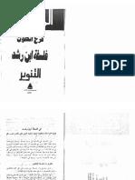 La filosofía de Ave Roes (T1) (en árabe).pdf
