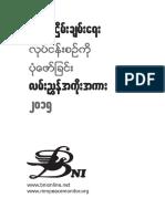 Dec Myanmar Peace Process 2015 Bur