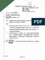 附件三 1001019公路總局養工處發函礦務局公文