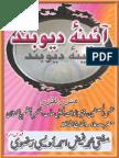 AainaEDeoband.pdf