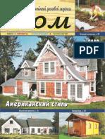Дом 2008-01