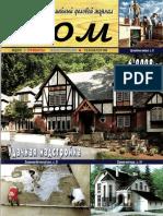 Дом 2008-06.pdf