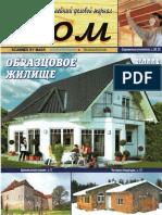 Дом 2008-08.pdf