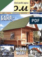 Дом 2008-07
