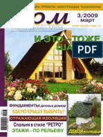 ДОМ №3 2009