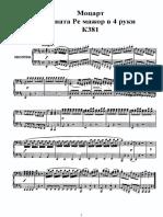 Соната в 4 Руки D-dur K.381