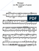 Соната в 4 Руки F-dur K.497