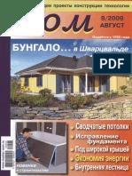 ДОМ №8 2009