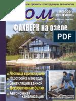 Дом №9  2009