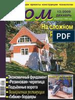 ДОМ №12 2009