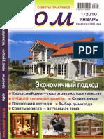 Дом №1 2010