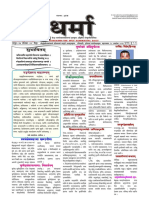 Sudharma 18a October 20161