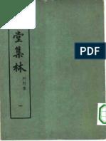 王国维:观堂集林(全四册)