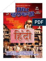 Sikh Phulwari June 2015 Hindi