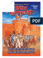 Sikh Phulwari August 2015 Punjabi