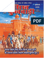 Sikh Phulwari August 2015 Hindi