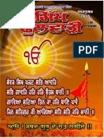 Sikh Phulwari Oct 2015 Punjabi