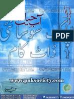 Aab_E_Hayat.pdf