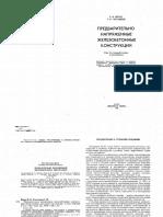 Drozd Pastushkov prestressed concrete.pdf