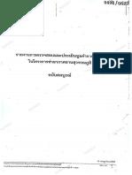 รายงานAOTฉบับสมบูรณ์-THAIPUBLICA-water