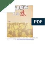 民運精英大起底.pdf