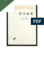 哲学辞典下.pdf