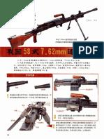 解读我国58式762mm连用机枪