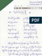 khmer nation song text (Pleng nokorreach Tmey)