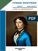 Суштина  поетике   часопис за књижевност