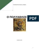 Ο πολύαθλος Ιώβ (πρωτοπρεσβυτέρου Μιχαήλ Δ. Στεφάνου).pdf