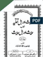 hadees & ahle taqleed 1