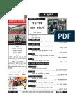Swadeshi Patrika April 16 (h).pdf