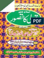 Islam Main Qawali Ka Tassawur
