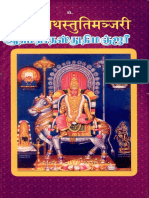 Athmanadha Stuthi Manjari.pdf