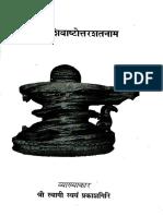 Shri Shivastotarsatnam