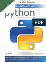 Программируем на Python.pdf