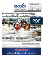 Myanma Alinn Daily_ 5 Jun 2017 Newpapers.pdf