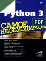 Python3 Самое необходимое